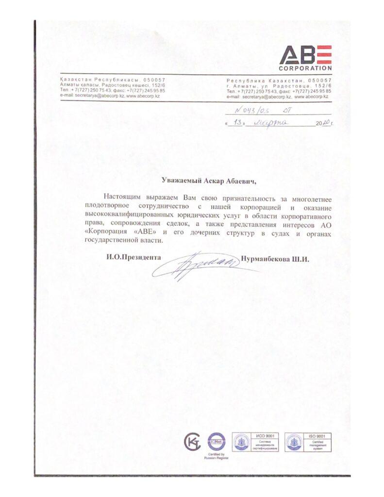 Ten.pakc 8 (727) 248-54-38. 351-30-37_2-2_page-0001