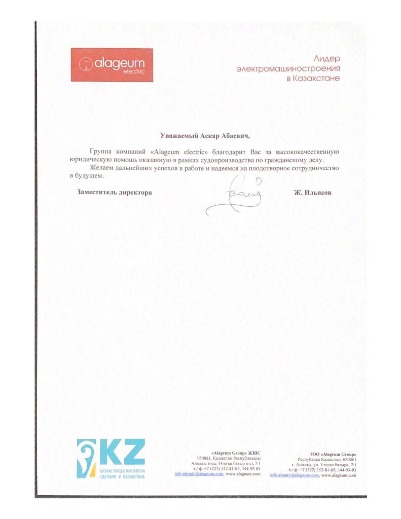 Ten.pakc 8 (727) 248-54-38. 351-30-37_7-7_page-0001