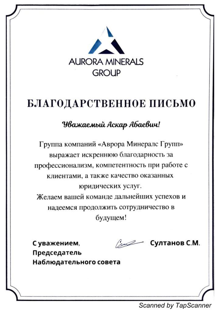 Aurora Minerals Group_page-0001